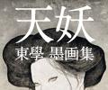 「天妖」東學 墨画集