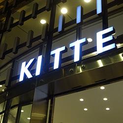 20111108-kitte1.jpg