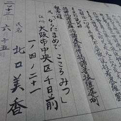 20130615-shakyo-1.jpg