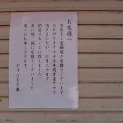 20130730-shikinami.jpg