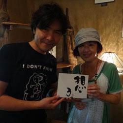 20130914-yamamoto.jpg