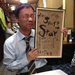 20140117-saito1.jpg