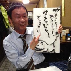 20140117-saito2.jpg