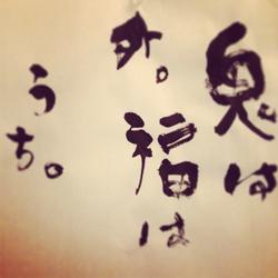 20140203-setubun_.jpg