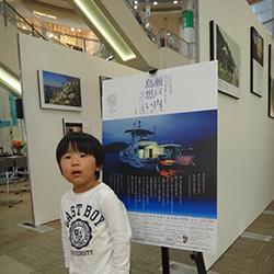20140330-shima1.jpg
