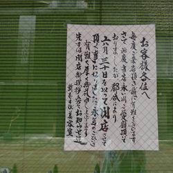 20140704-musubi2.jpg
