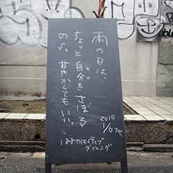 20150106-ame.jpg