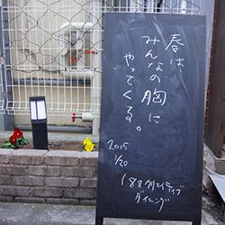 20150120-kanban.jpg