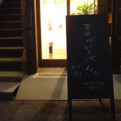 20150121-mamegaichi.jpg