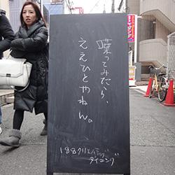 20150129-shaberi.jpg