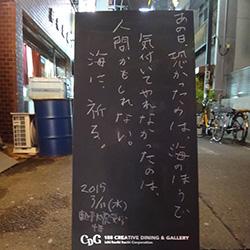 20150311-higashi.jpg