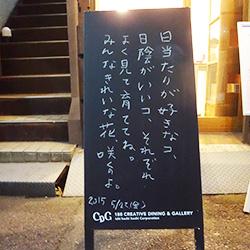 20150522-hiatari.jpg