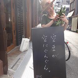 20150526-chieko.jpg