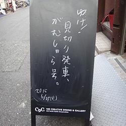 20150623-yuke.jpg