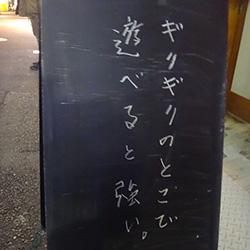 20151104-girigiri.jpg