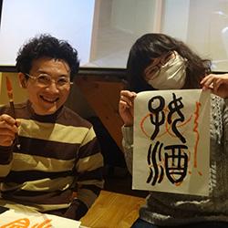 20160120-shodo2.jpg