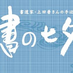 20160608-tanabata.jpg