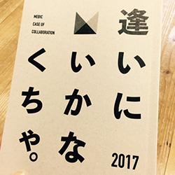 20170328-aini.jpg