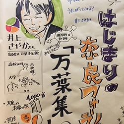 20180121-miura3.jpg