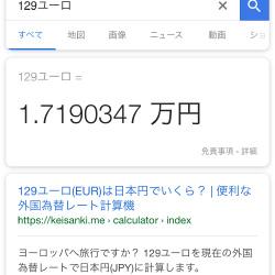 20180425-yuro.jpg