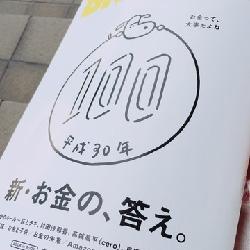 20180615-okane.jpg
