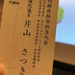 20190316-satuki1.jpg