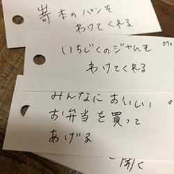 20200304-yokotko.jpg